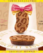 Tokyo Leopard Banana Cake 8 bags