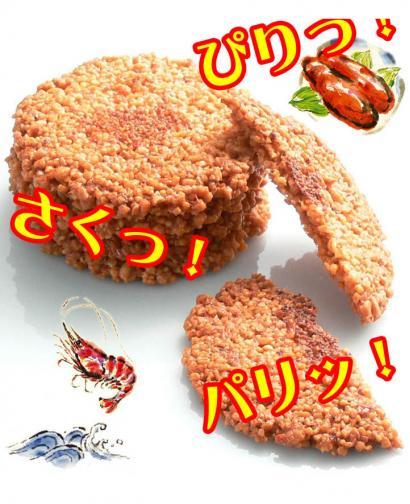 Japan Hakata Mentaiko Shrimp Crackers 42 Pieces
