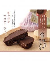 Japanese Pancake House Chocolate Cake - 40 Pieces