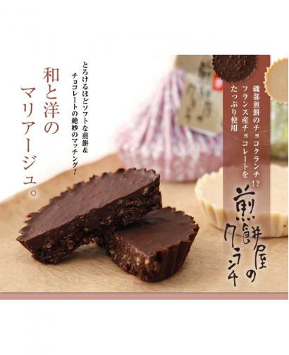 Japanese Pancake House Chocolate Cake - 20 Pieces