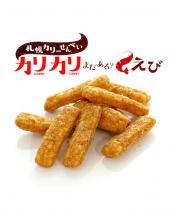 Japan YOSHIMI Sapporo Curry Crispy Crackers