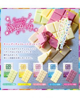 Japan Ishiya Popping Chocolate