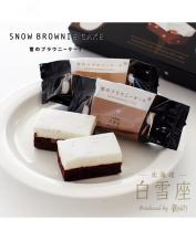 Japan Kinotoya Snow Brownie Cake