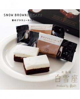 Japan Kinotoya Snow Brownie Cake