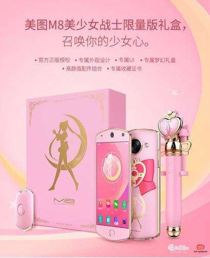 Meitu Beauty Moible Phone M8 Sailor Moon Limited Edition