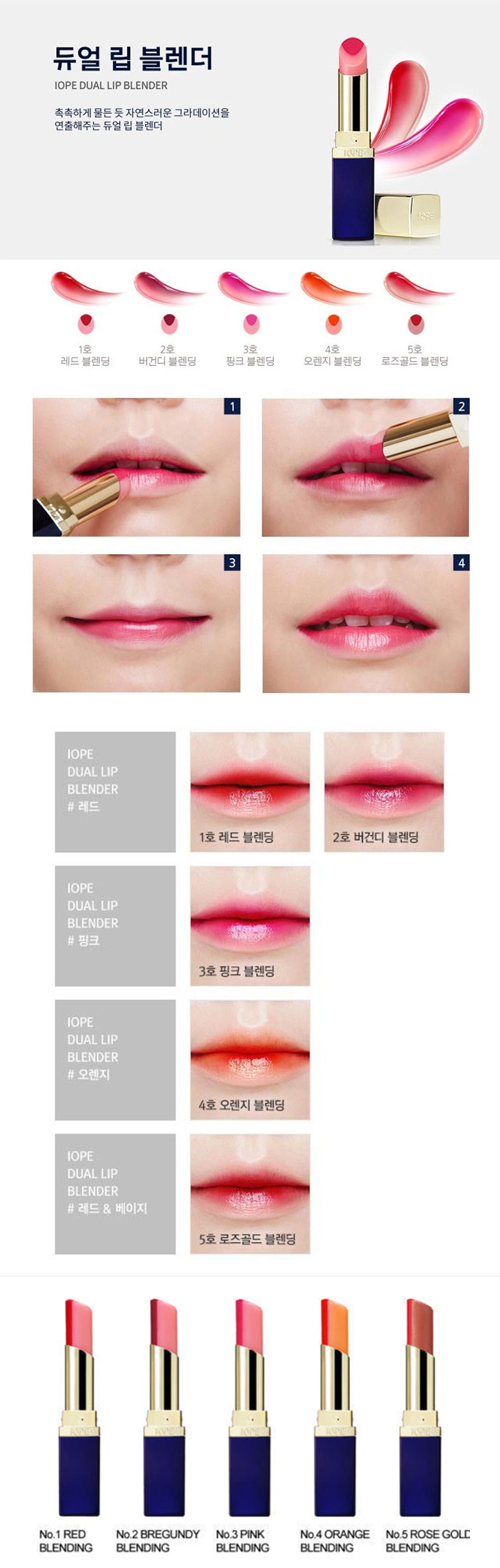 Iope Dual Lip Blender Moisturized Gradation Lipstick Korea Write A Question To Merchant